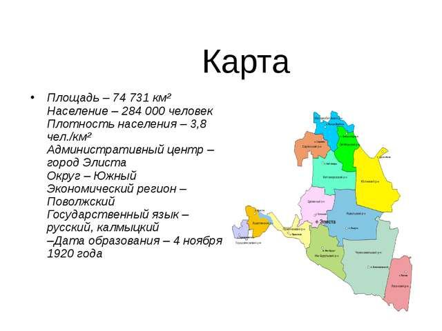 Карта Площадь – 74 731 км² Население – 284 000 человек Плотность населения –...