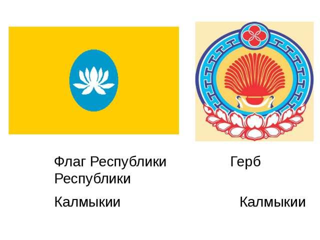 Флаг Республики Герб Республики Калмыкии Калмыкии
