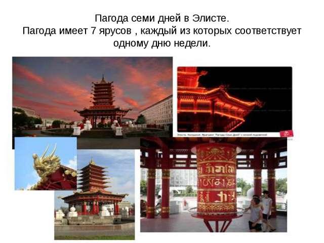 Пагода семи дней в Элисте. Пагода имеет 7 ярусов , каждый из которых соответс...