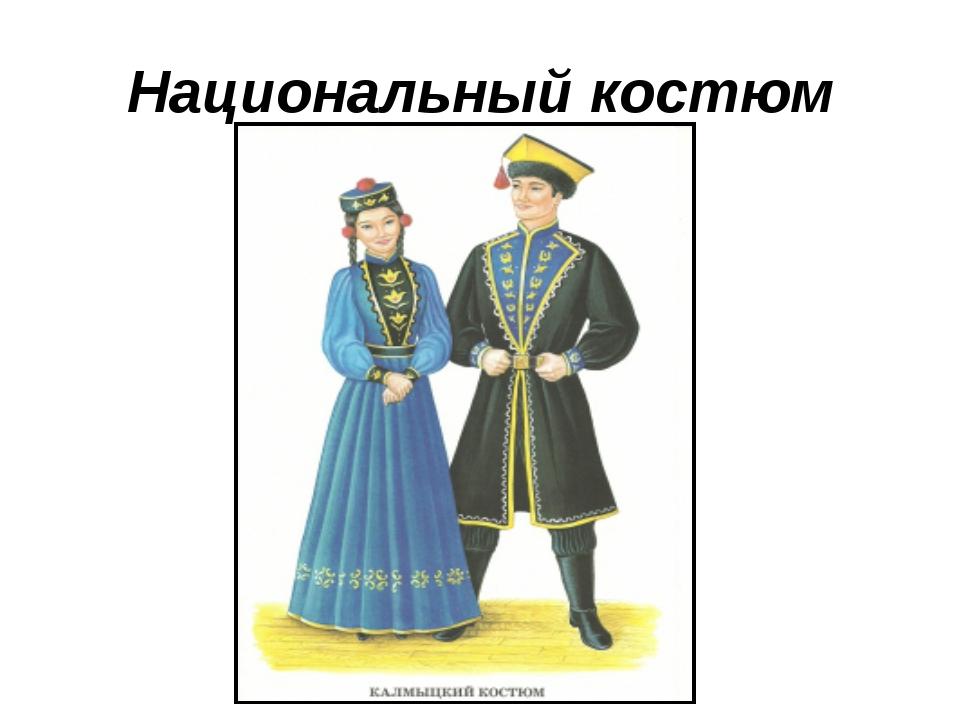 Национальный костюм