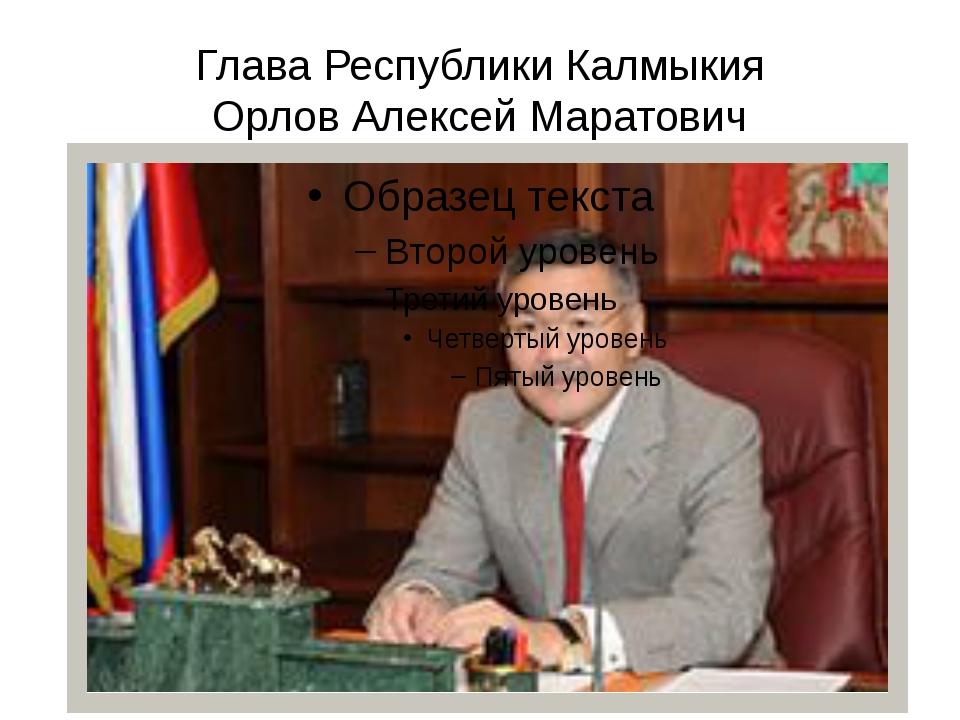 Глава Республики Калмыкия Орлов Алексей Маратович