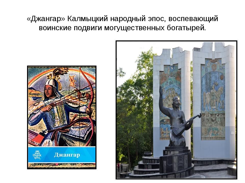 «Джангар» Калмыцкий народный эпос, воспевающий воинские подвиги могущественны...