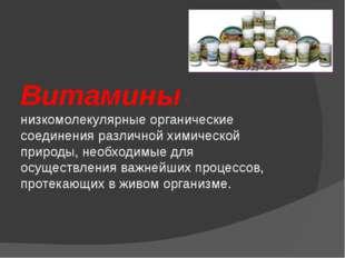Виды витаминов и их значение Витамины Значение Содержится А(ретинол) Витамин