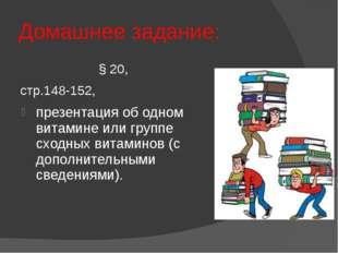 Интернет-ресурсы Аскорбиновая кислота http://files.school-collection.edu.ru/