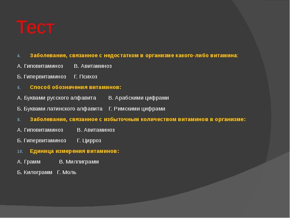 Домашнее задание: § 20, стр.148-152, презентация об одном витамине или группе...