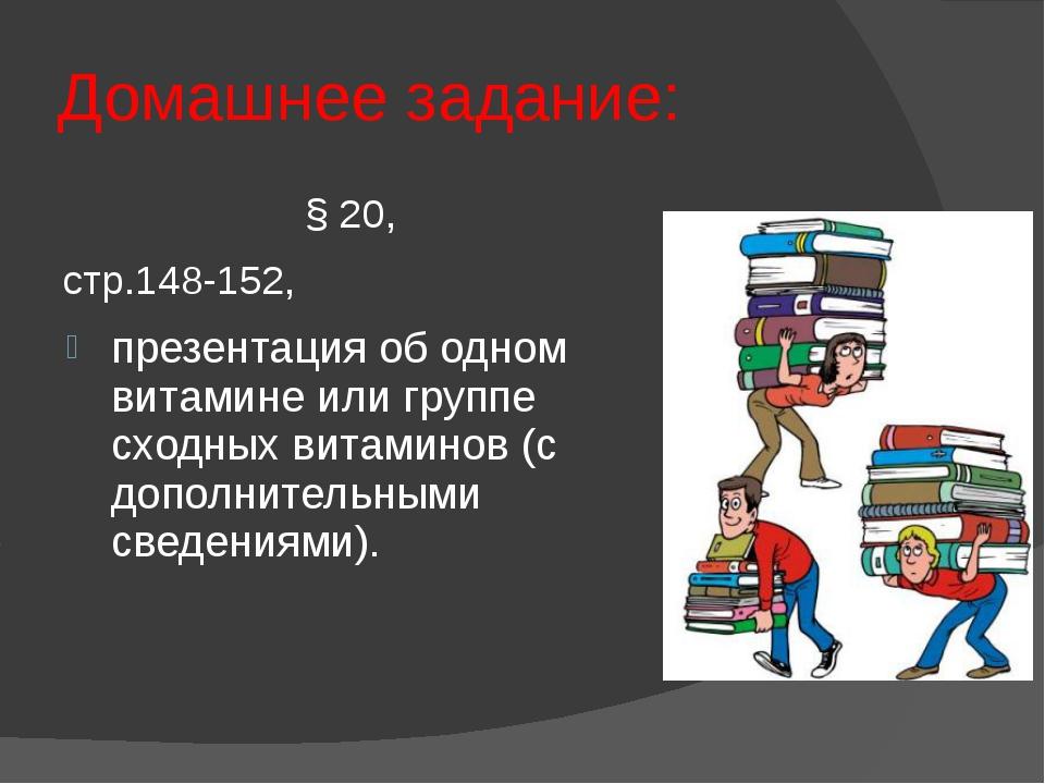 Интернет-ресурсы Аскорбиновая кислота http://files.school-collection.edu.ru/...