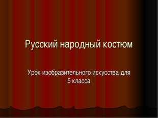 Русский народный костюм Урок изобразительного искусства для 5 класса