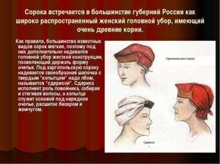 Сорока встречается в большинстве губерний России как широко распространенный