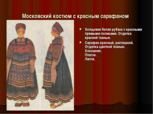 Московский костюм с красным сарафаном Холщовая белая рубаха с красными прямым