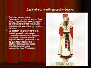 Девичий костюм Рязанской губернии Девушка на выданье из Скопинского у