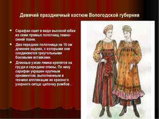 Девичий праздничный костюм Вологодской губернии Сарафан сшит в виде высокой ю