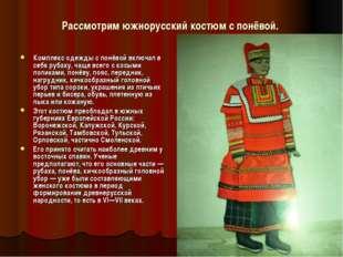 Рассмотрим южнорусский костюм с понёвой. Комплекс одежды с понёвой включал в