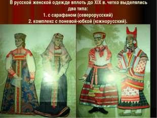 В русской женской одежде вплоть до XIX в. четко выделялись два типа: 1. с сар