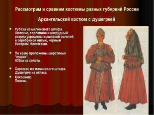 Рассмотрим и сравним костюмы разных губерний России Архангельский костюм с ду