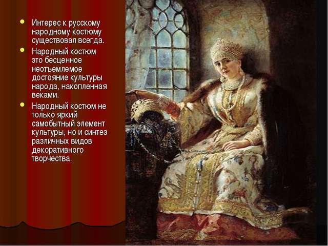 Интерес к русскому народному костюму существовал всегда. Народный костюм это...