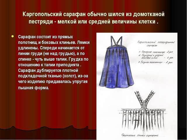 Каргопольский сарафан обычно шился из домотканой пестряди - мелкой или средне...