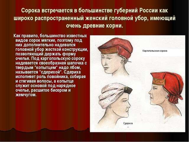 Сорока встречается в большинстве губерний России как широко распространенный...
