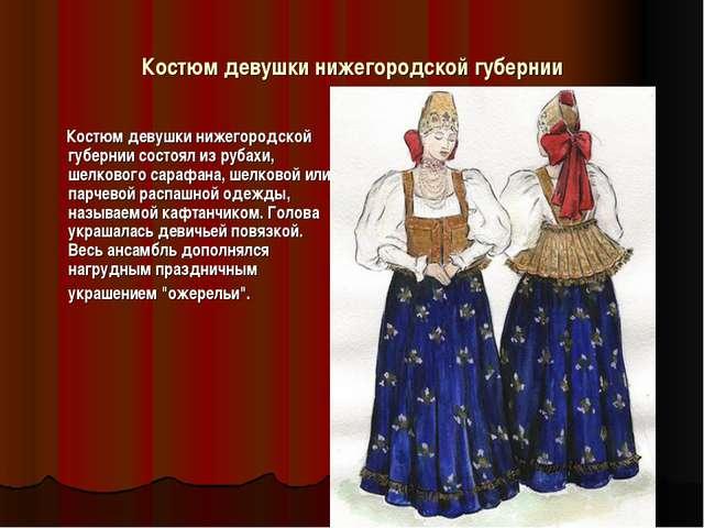 Костюм девушки нижегородской губернии Костюм девушки нижегородской губернии с...
