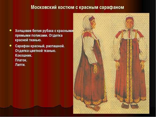 Московский костюм с красным сарафаном Холщовая белая рубаха с красными прямым...