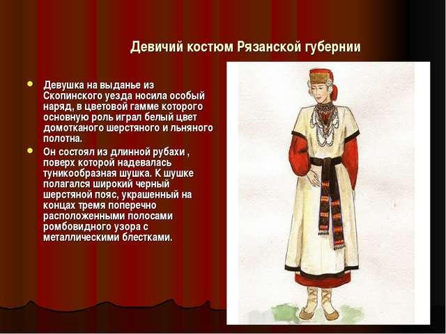 Девичий костюм Рязанской губернии Девушка на выданье из Скопинского у...