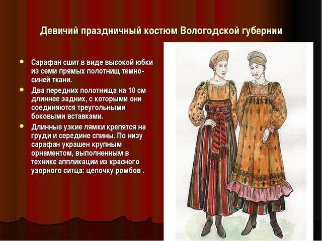 Девичий праздничный костюм Вологодской губернии Сарафан сшит в виде высокой ю...