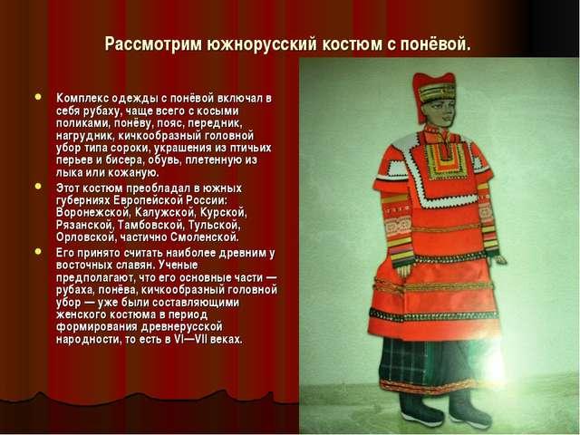 Рассмотрим южнорусский костюм с понёвой. Комплекс одежды с понёвой включал в...