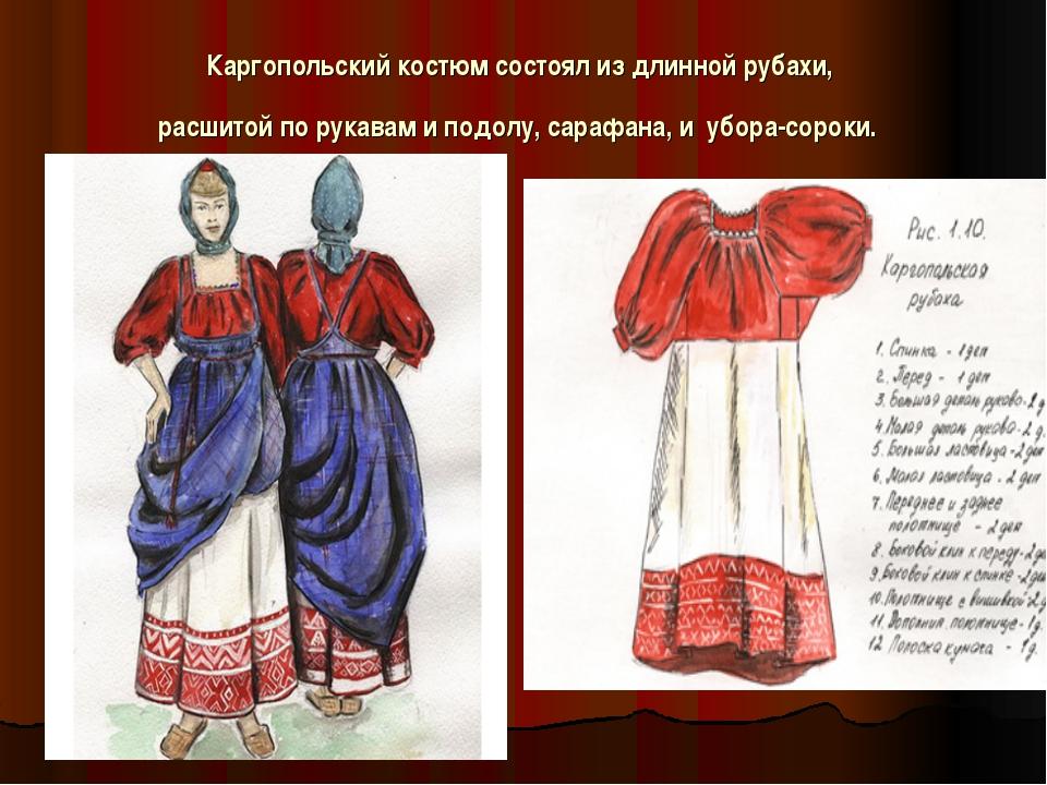 Каргопольский костюм состоял из длинной рубахи, расшитой по рукавам и подолу,...