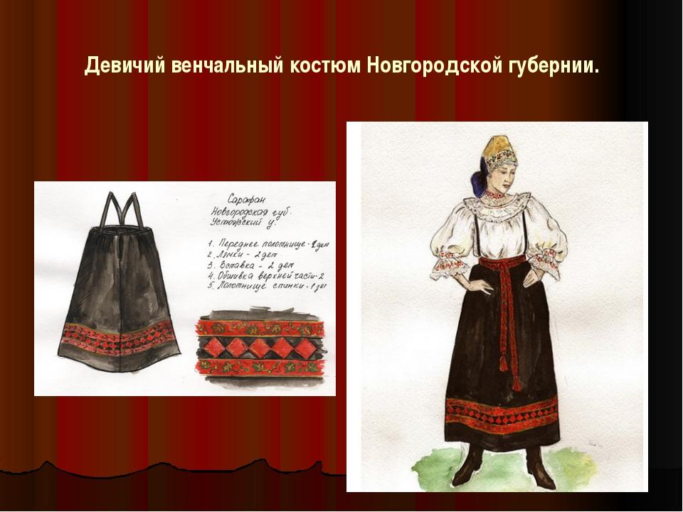 Девичий венчальный костюм Новгородской губернии.