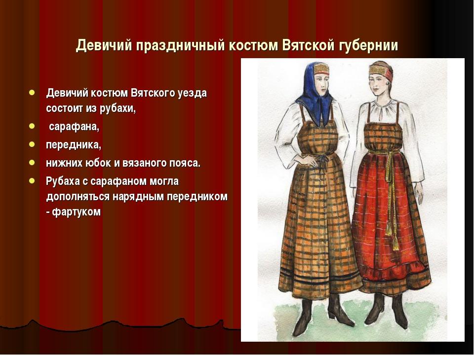 Девичий праздничный костюм Вятской губернии Девичий костюм Вятского уезда сос...