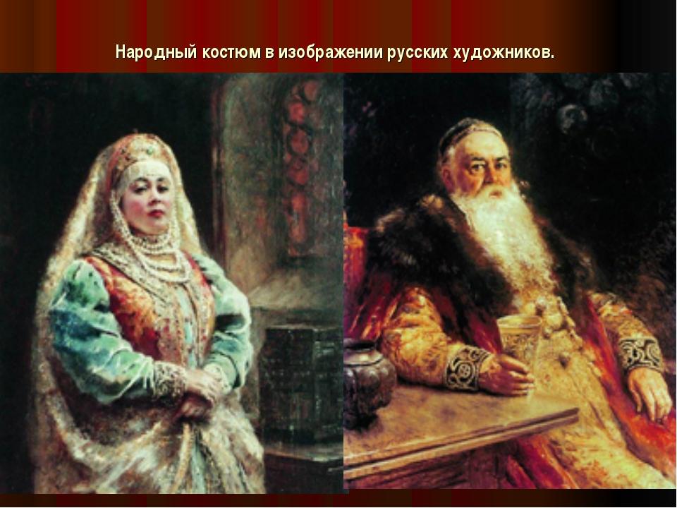 Народный костюм в изображении русских художников.