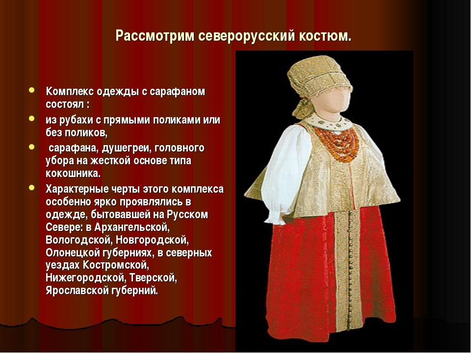 Рассмотрим северорусский костюм. Комплекс одежды с сарафаном состоял : из руб...