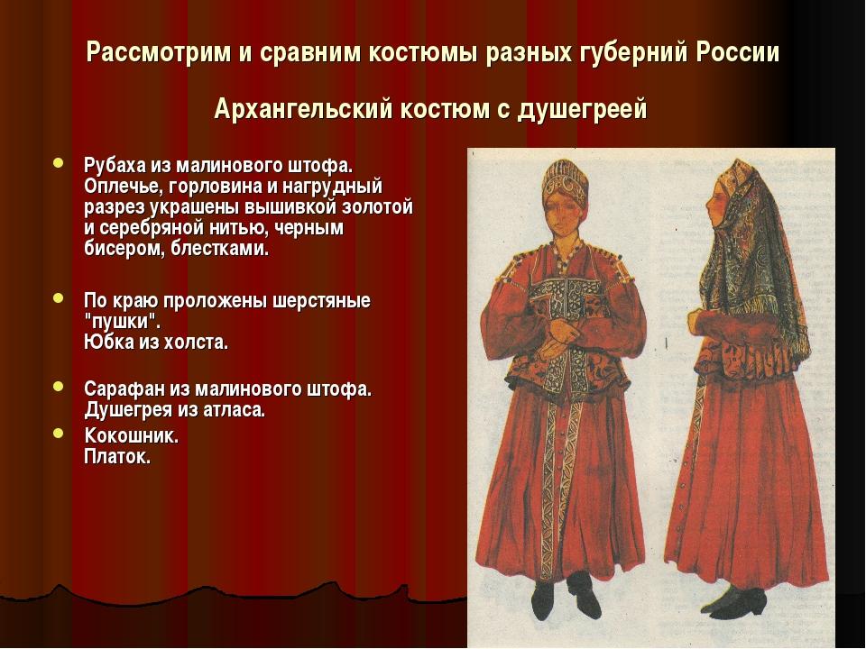 Рассмотрим и сравним костюмы разных губерний России Архангельский костюм с ду...