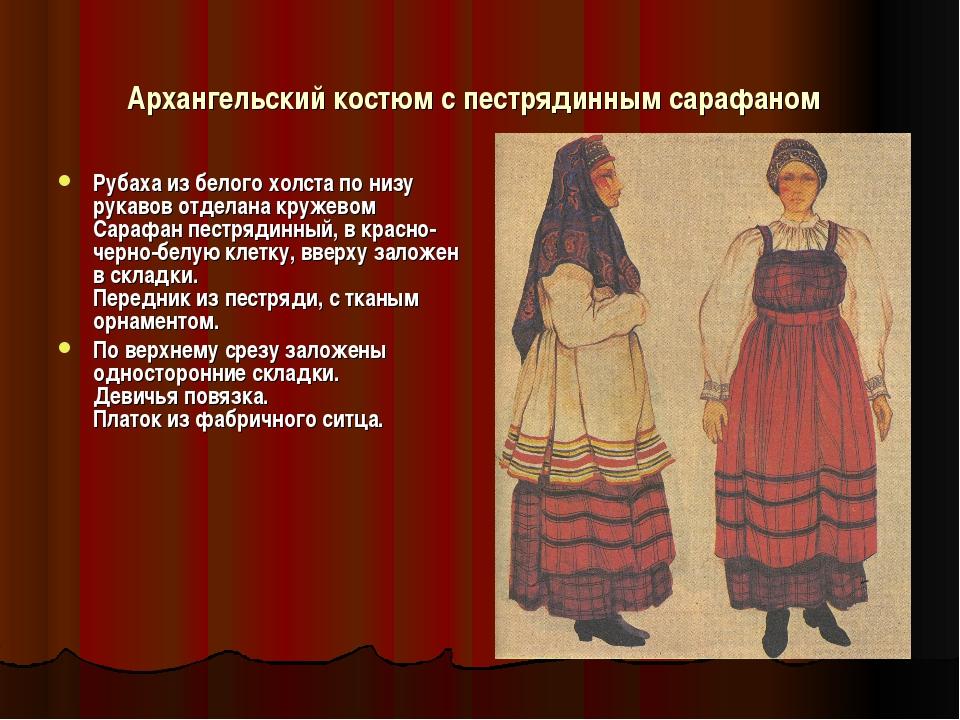 Архангельский костюм с пестрядинным сарафаном Рубаха из белого холста по низу...