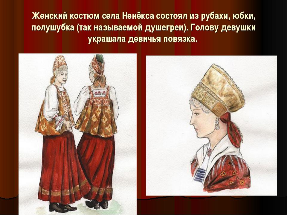Женский костюм села Ненёкса состоял из рубахи, юбки, полушубка (так называемо...