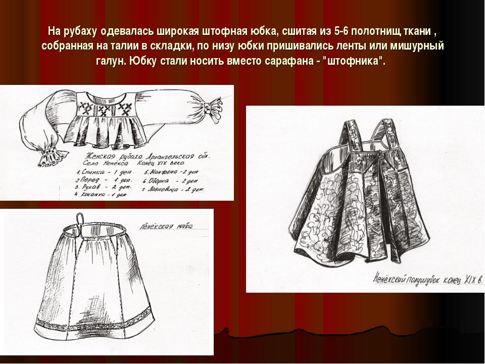 Hа рубаху одевалась широкая штофная юбка, сшитая из 5-6 полотнищ ткани , собр...