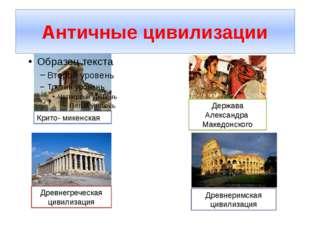 Античные цивилизации Древнегреческая цивилизация Крито- микенская Держава Але