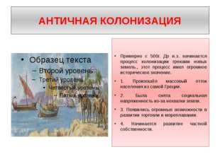АНТИЧНАЯ КОЛОНИЗАЦИЯ Примерно с 500г. До н.э. начинается процесс колонизации