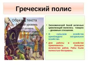 Греческий полис Экономической базой античных цивилизаций являлись товарно – д