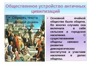 Общественное устройство античных цивилизаций Основной ячейкой общества была о