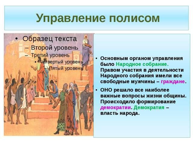 Управление полисом Основным органом управления было Народное собрание. Право...