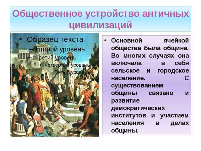 Общественное устройство античных цивилизаций Основной ячейкой общества была о...