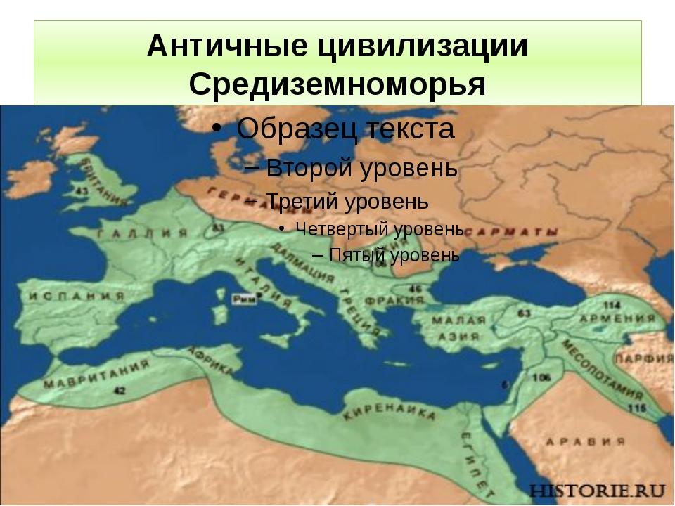 Античные цивилизации Средиземноморья