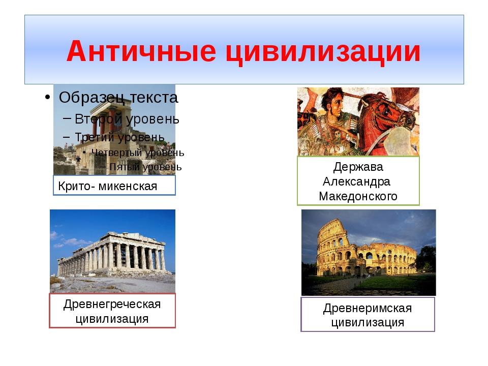 Античные цивилизации Древнегреческая цивилизация Крито- микенская Держава Але...