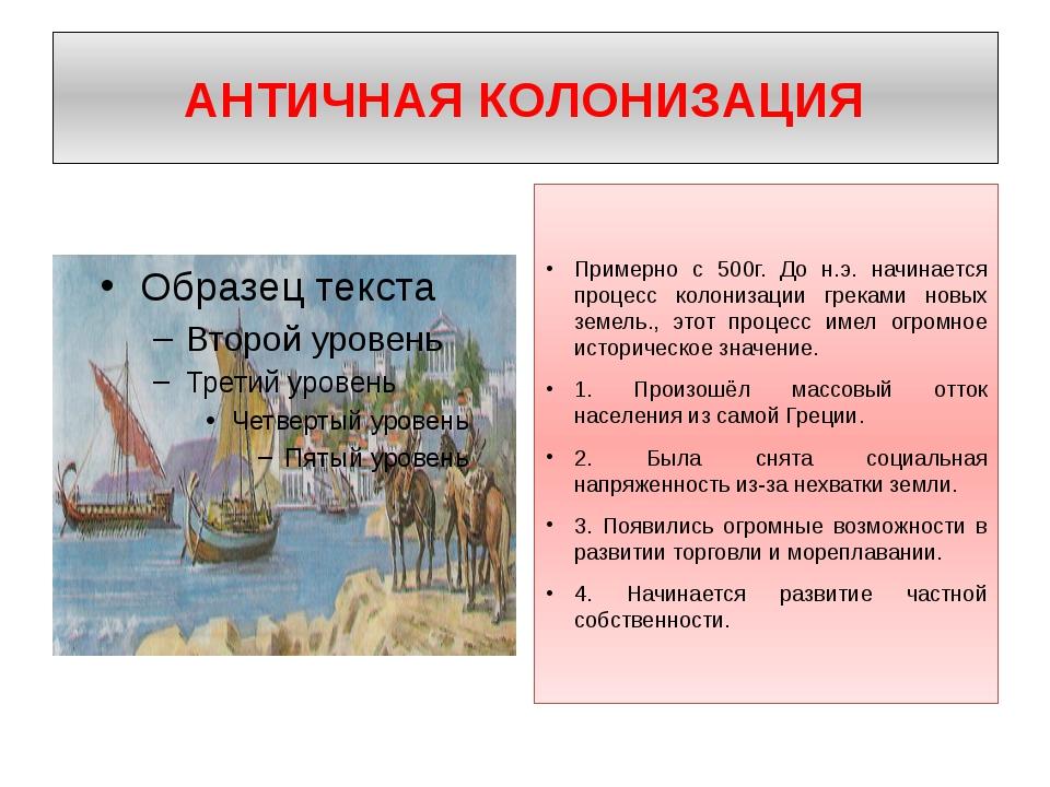 АНТИЧНАЯ КОЛОНИЗАЦИЯ Примерно с 500г. До н.э. начинается процесс колонизации...