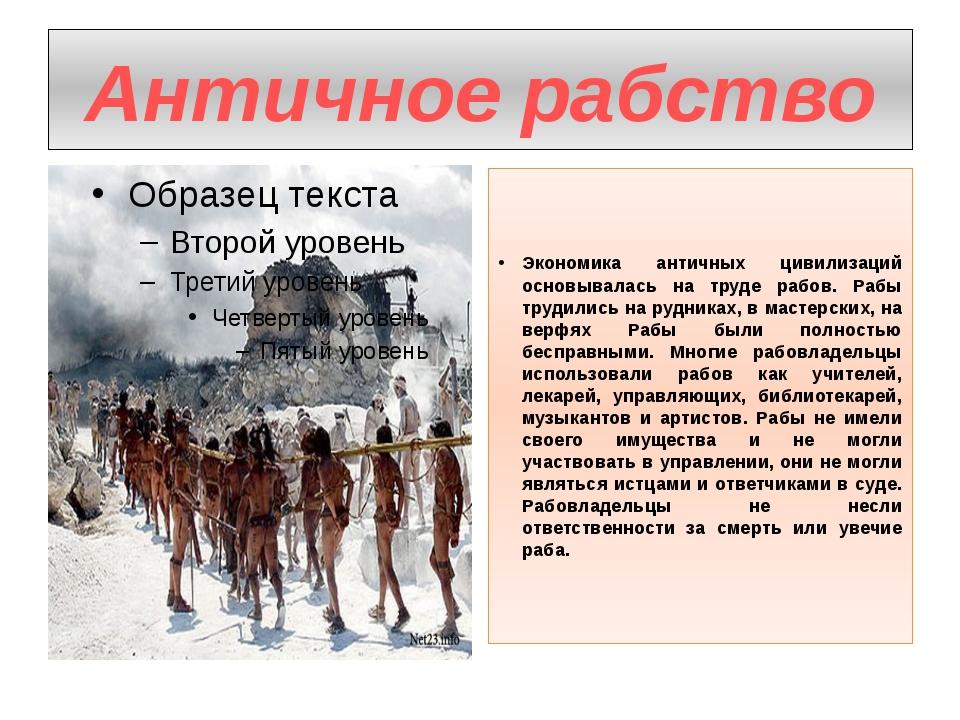 Античное рабство Экономика античных цивилизаций основывалась на труде рабов....