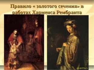 Правило « золотого сечения» в работах Харменса Рембранта