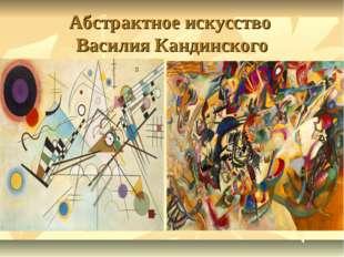 Абстрактное искусство Василия Кандинского