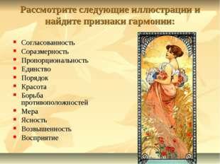 Рассмотрите следующие иллюстрации и найдите признаки гармонии: Согласованност