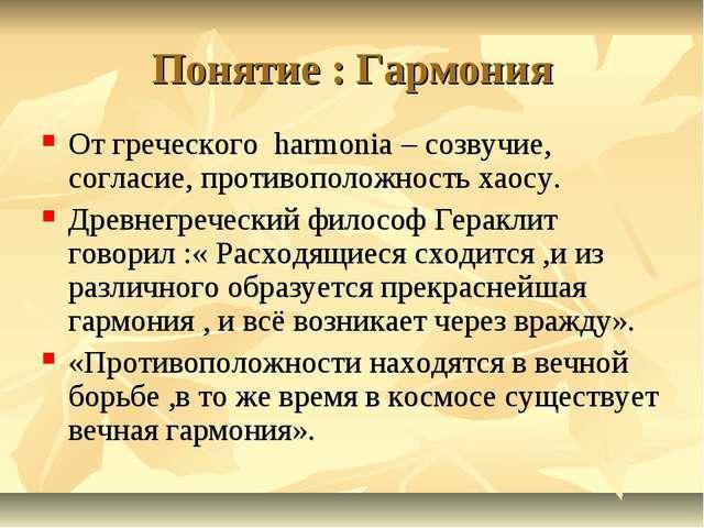 Понятие : Гармония От греческого harmonia – созвучие, согласие, противоположн...