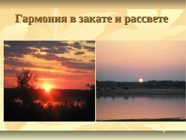 Гармония в закате и рассвете